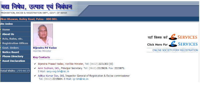 Bihar-Partnership-Firm-Registration-Home-Page