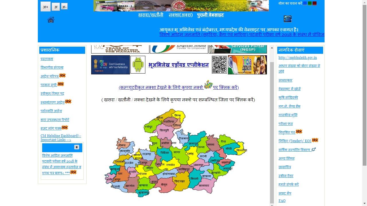 Image 1 Madhya Pradesh Records of Rights