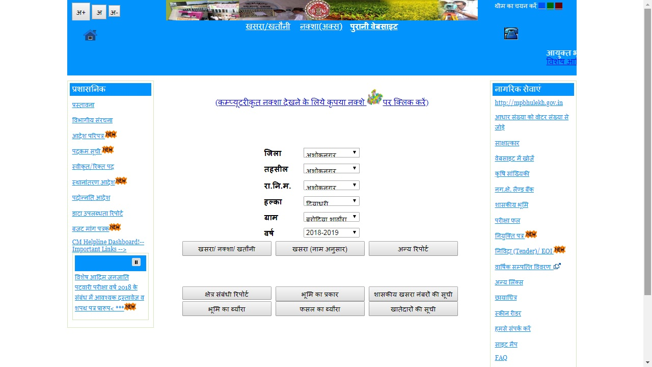 Image 7 Madhya Pradesh Records of Rights