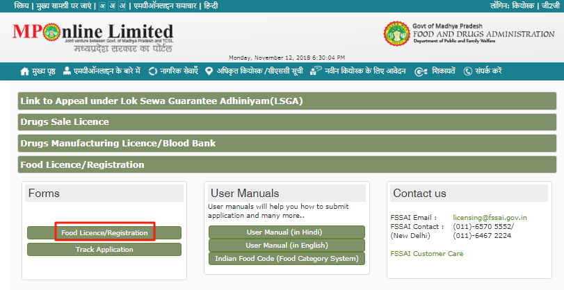Madhya Pradesh FSSAI - apply online