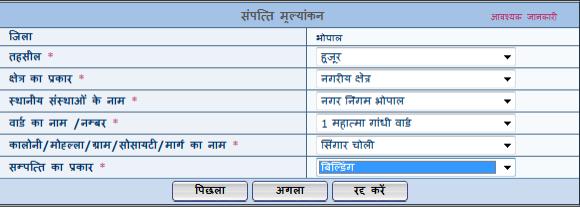 Madhya Pradesh Property Valuation - Image 3