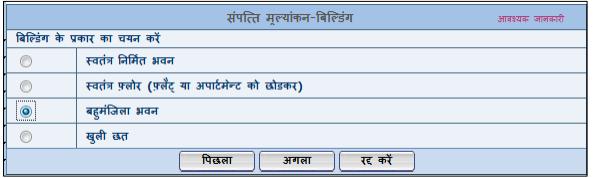 Madhya Pradesh Property Valuation - Image 6