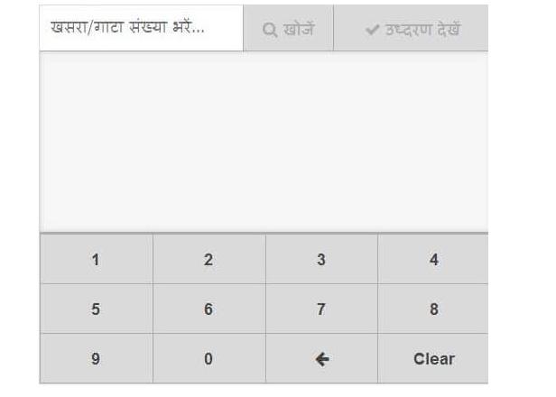 Step 6 - Bhulekh - Uttar Pradesh Land Records