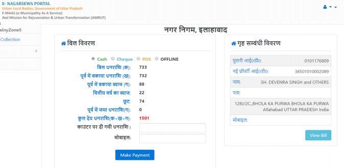 Step 7 - Uttar Pradesh Property Tax