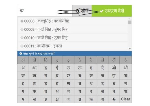 Step 8 - Bhulekh - Uttar Pradesh Land Records