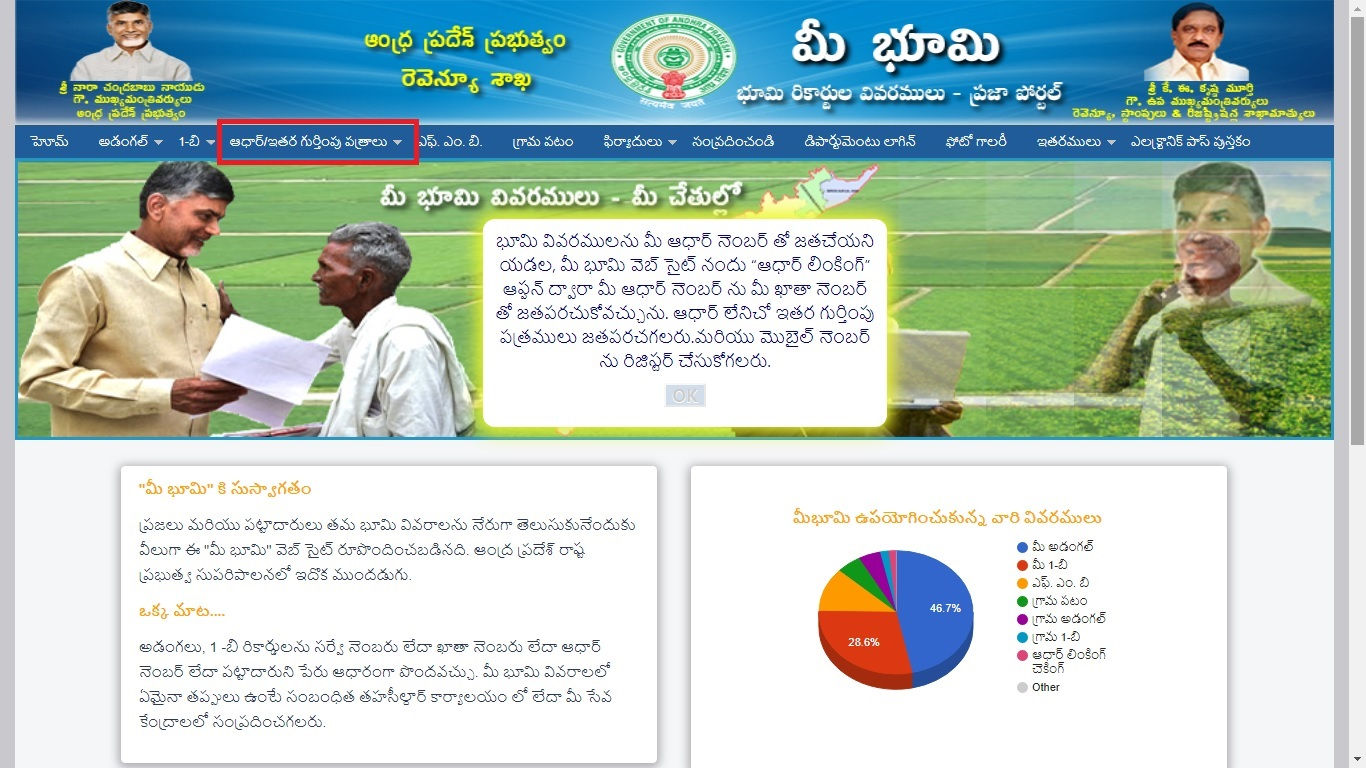 Image 1 Linking Aadhaar Number with Land Records