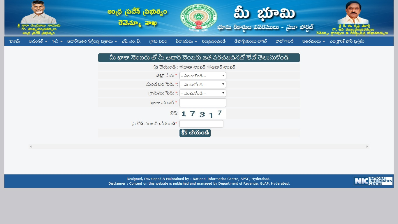 Image 3 Linking Aadhaar Number with Land Records