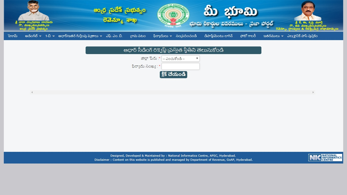 Image 5 Linking Aadhaar Number with Land Records