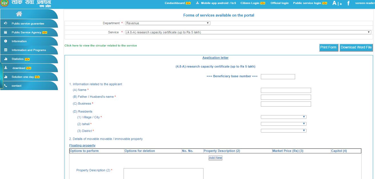 Madhya Pradesh Solvency Certificate - Image 5
