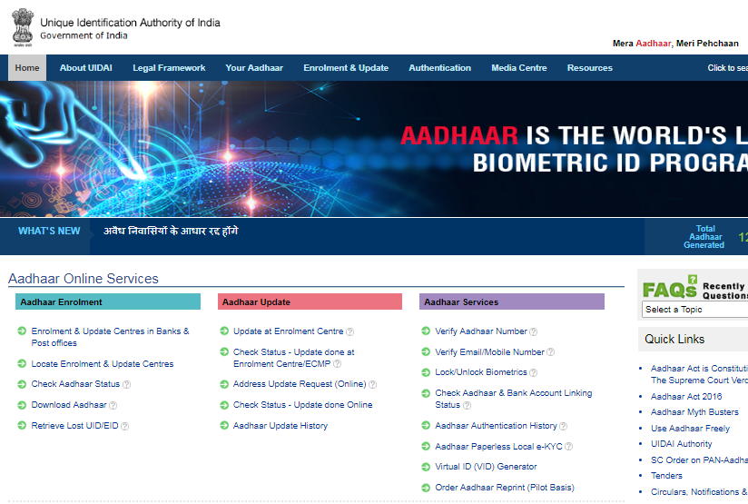 Step 1 - Aadhaar Virtual ID (VID)