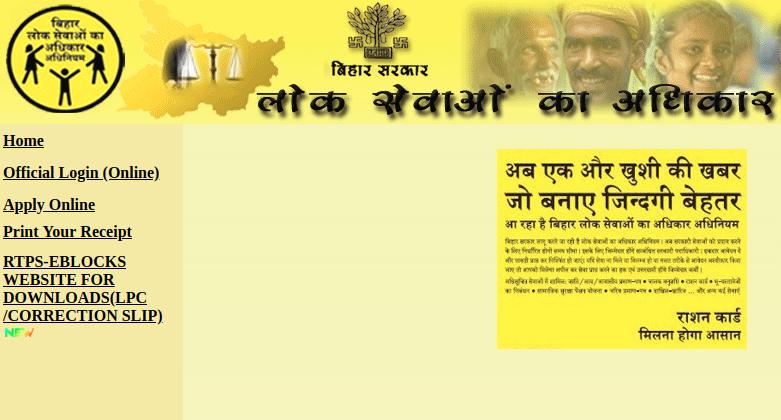 Bihar RTPS Portal