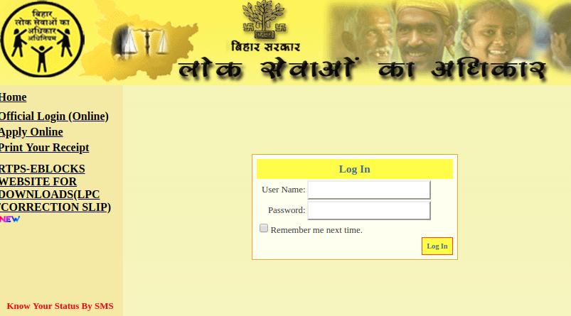 Bihar RTPS Portal - Image 2