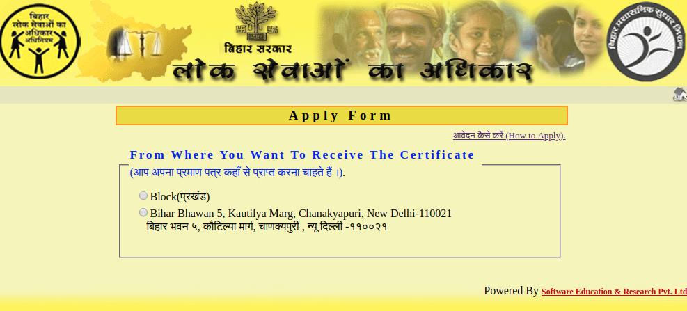 Bihar RTPS Portal - Image 4
