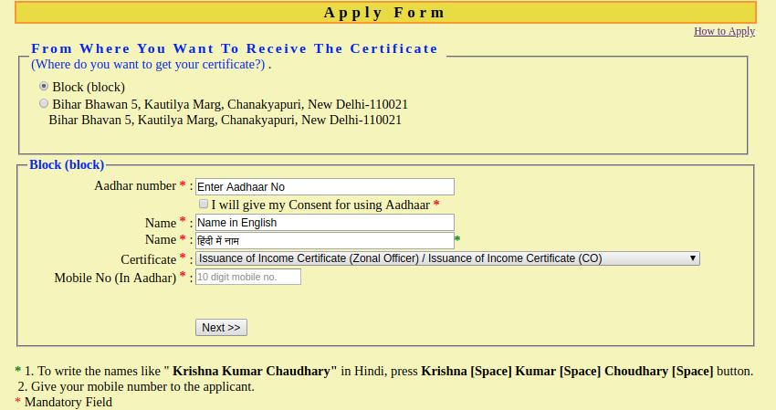 Bihar RTPS Portal - Image 5