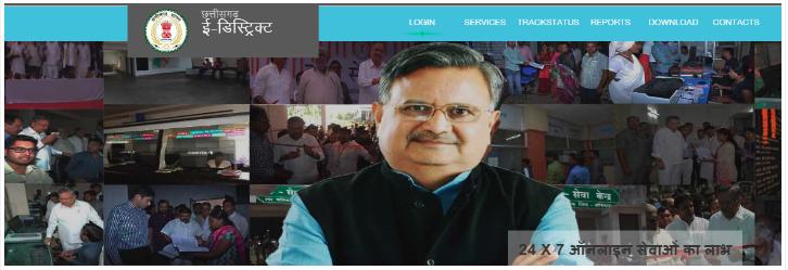 Chhattisgarh e-District Portal - Image 1
