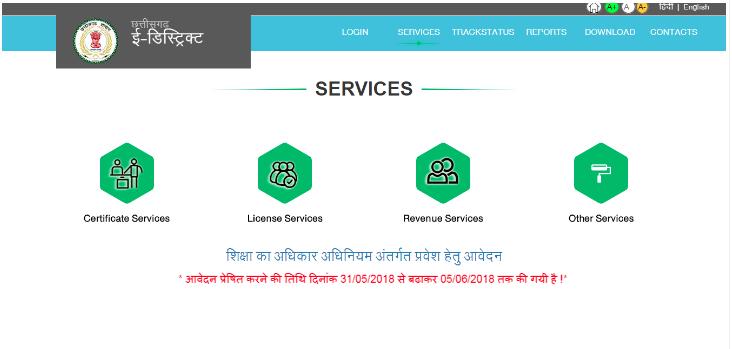 Chhattisgarh e-District Portal - Image 2
