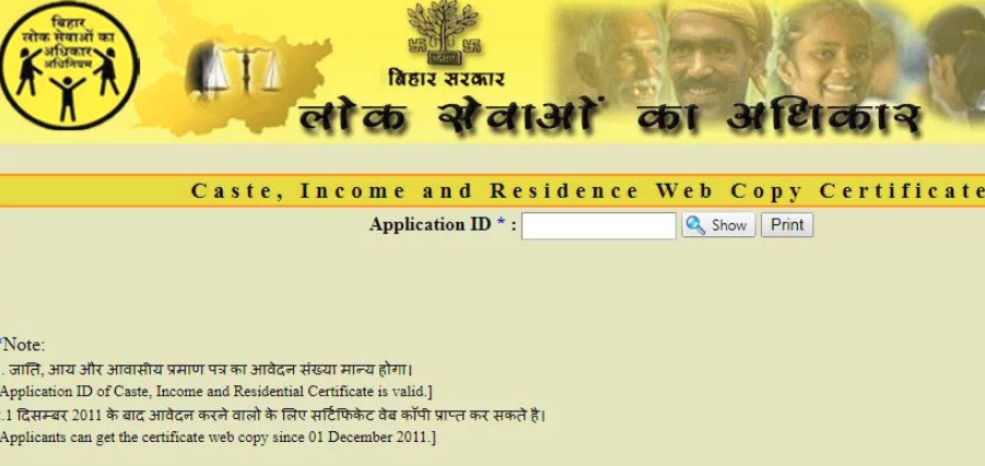 Download Certificates - Bihar RTPS Portal