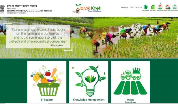 Image 1 Jaivik Kheti Portal