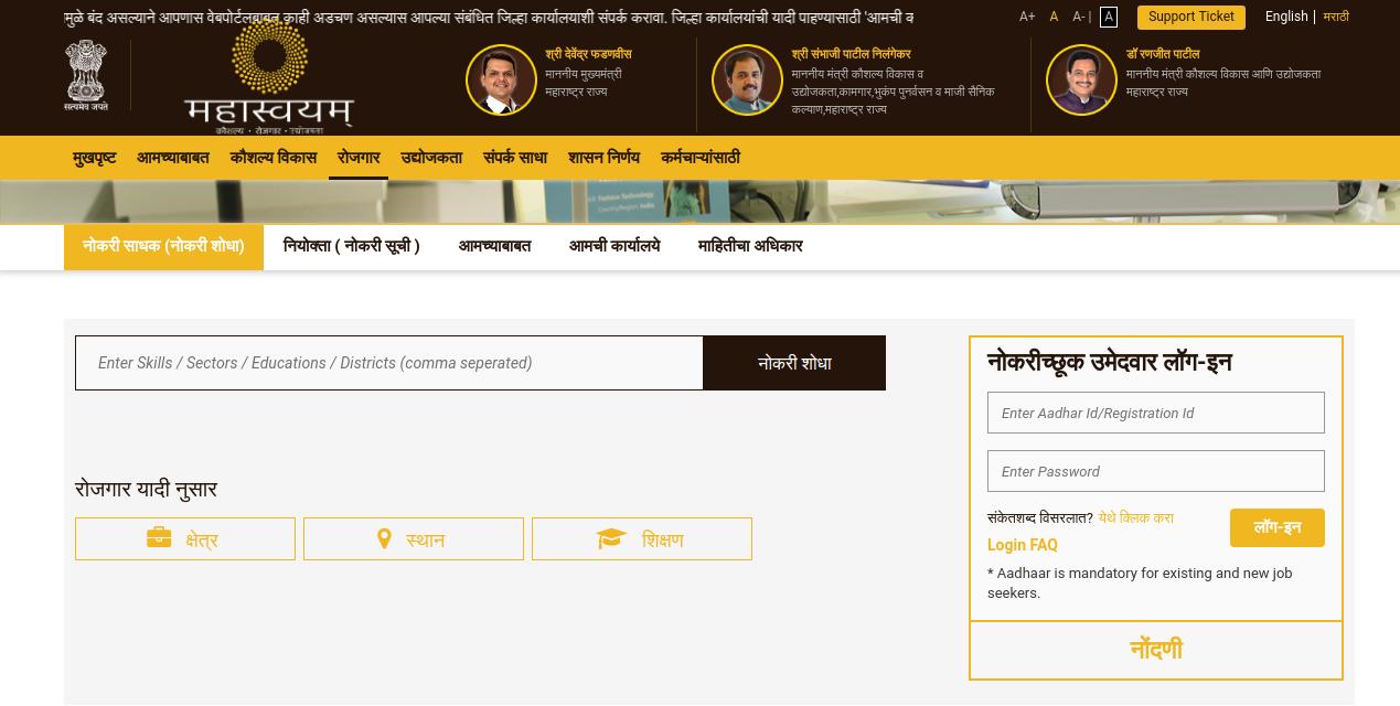 Image 2 Mahaswayam Portal