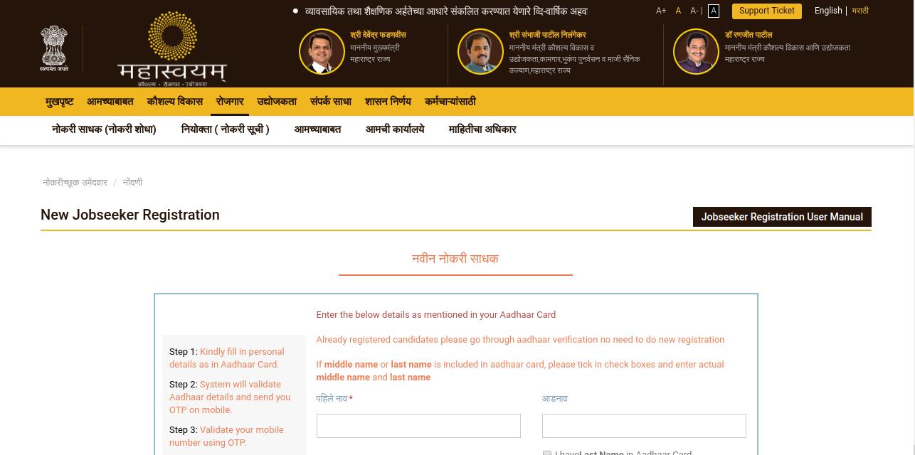 Image 3 Mahaswayam Portal
