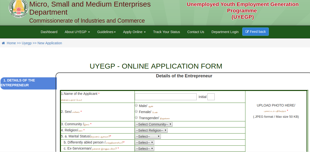 Image 3 Unemployed Youth Employment Generation Programme (UYEGP).png