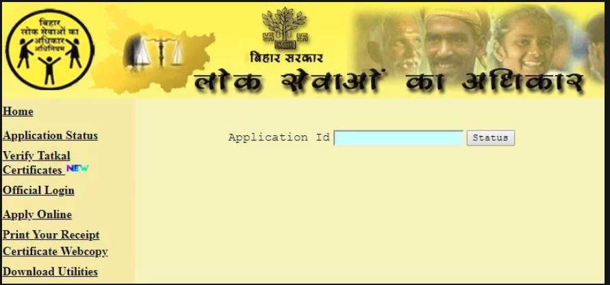 Track Application Status - Bihar RTPS Portal