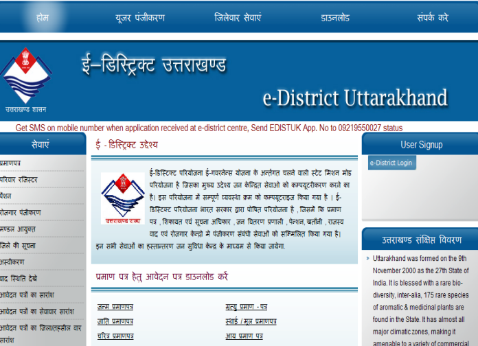 Uttarakhand E-District Portal -Image 1