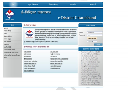 Uttarakhand e-District Portal -Image 2