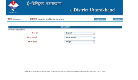 Uttarakhand e-District Portal -Image 3