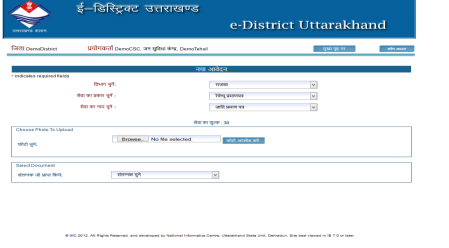 Uttarakhand e-District Portal -Image 4