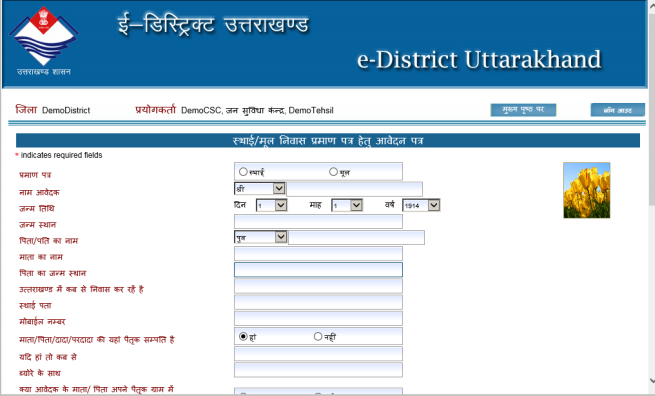 Uttarakhand e-District Portal -Image 5