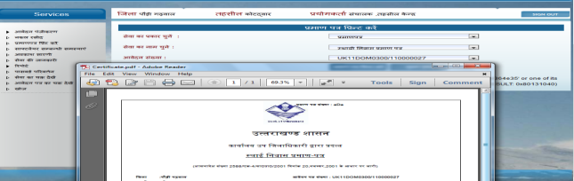 Uttarakhand e-District Portal -Image 8