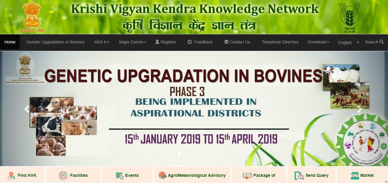 Image 1 Krishi Vigyan Kendra (KVK)