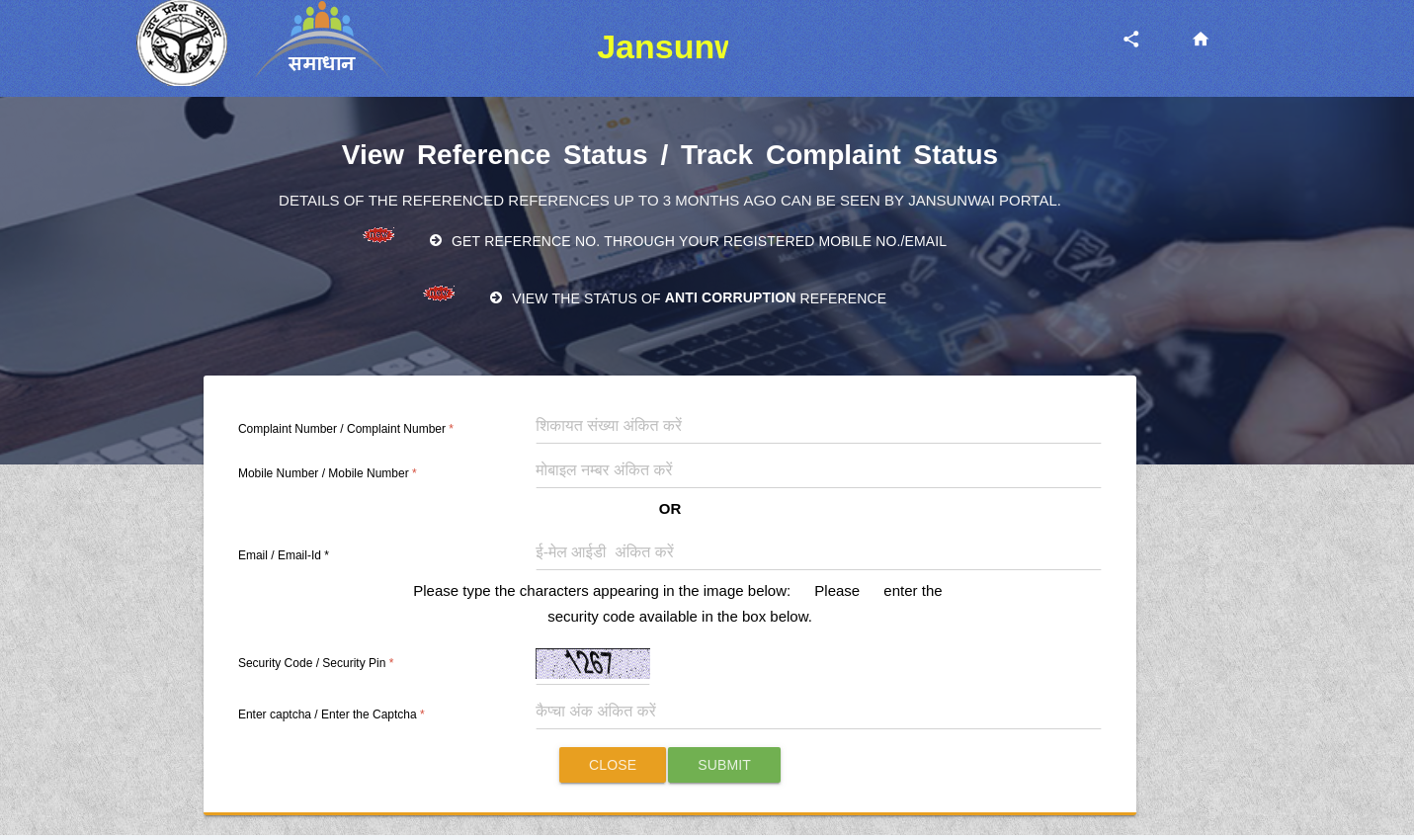 Uttar Pradesh Jansunwai - Track Application