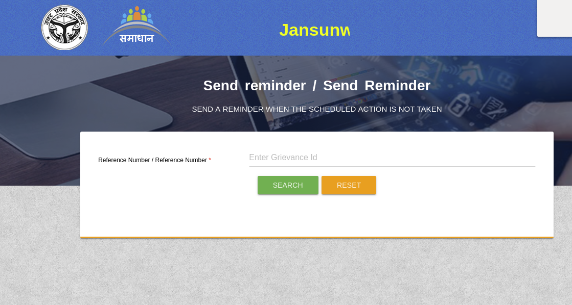 Uttar Pradesh Jansunwai - Send Remainder