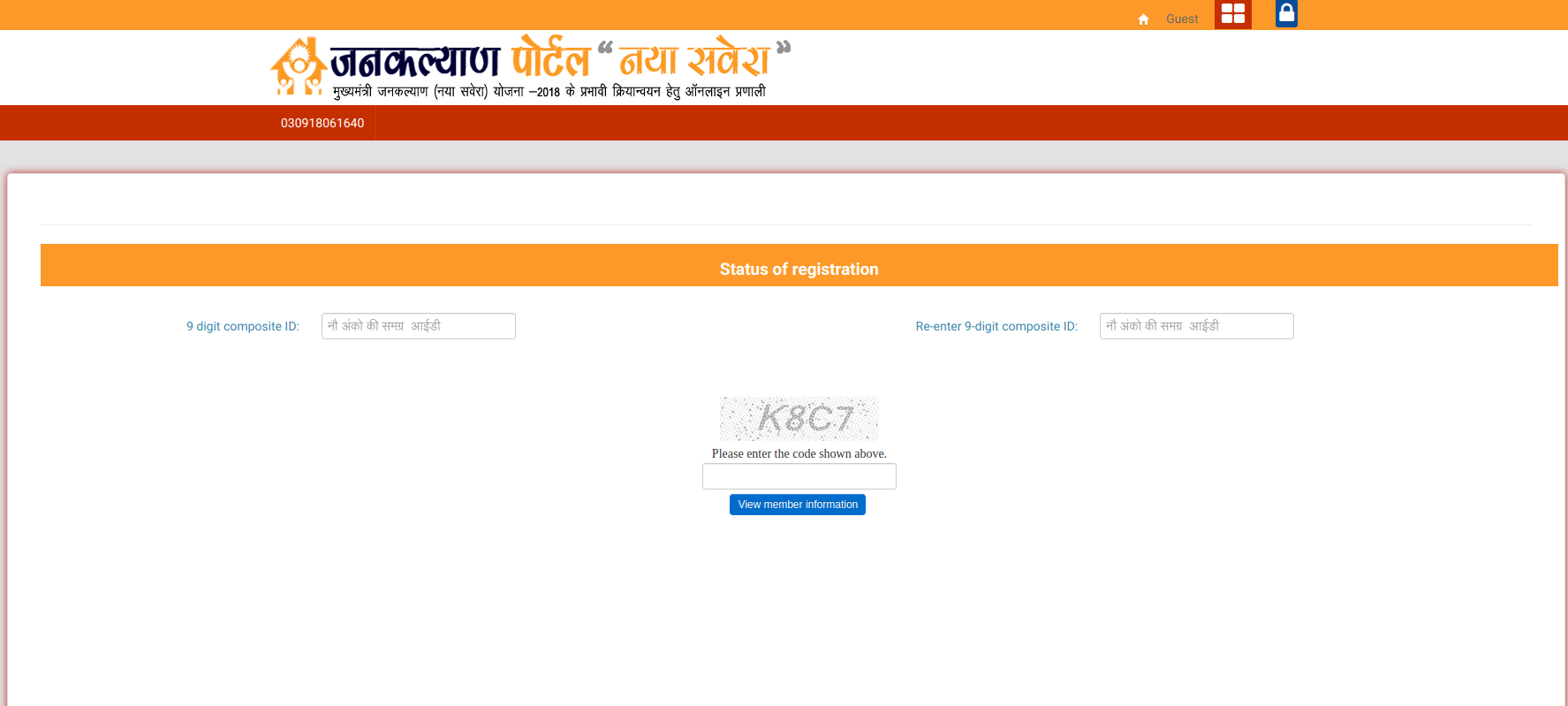 Mukhyamantri Asangathi Mazdoor Kalyan Yojana - Track Application