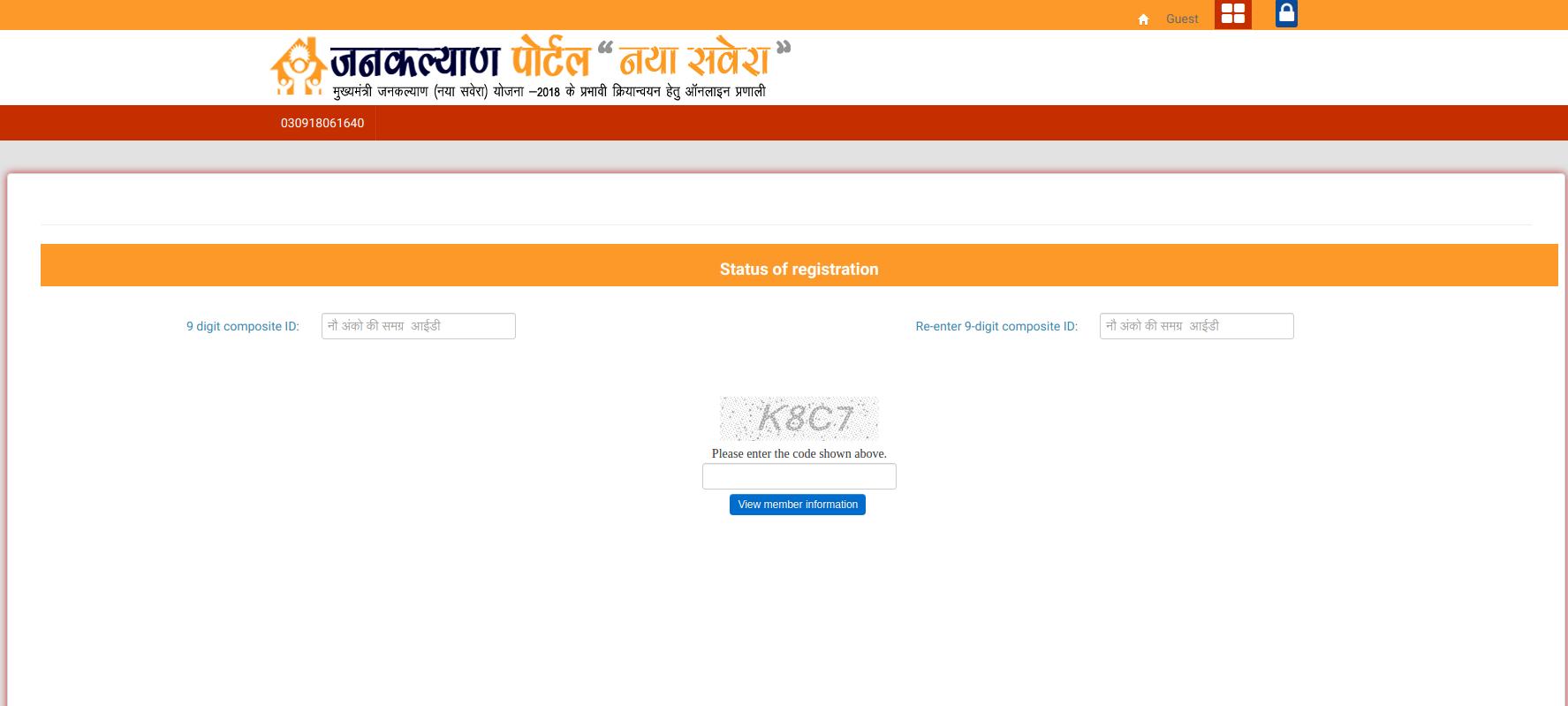 Mukhyamantri Asangathi Mazdoor Kalyan Yojana - Track Application