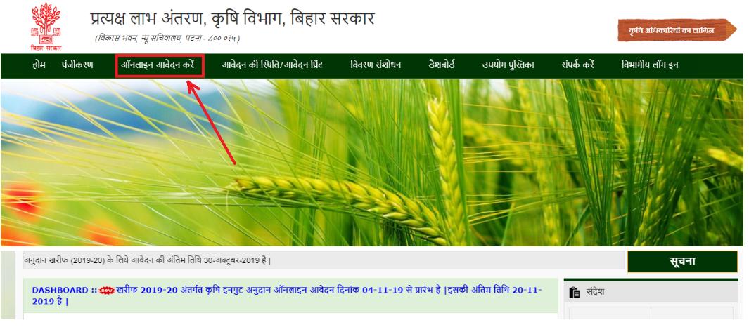 Krishi Input Subsidy Scheme - Image 1