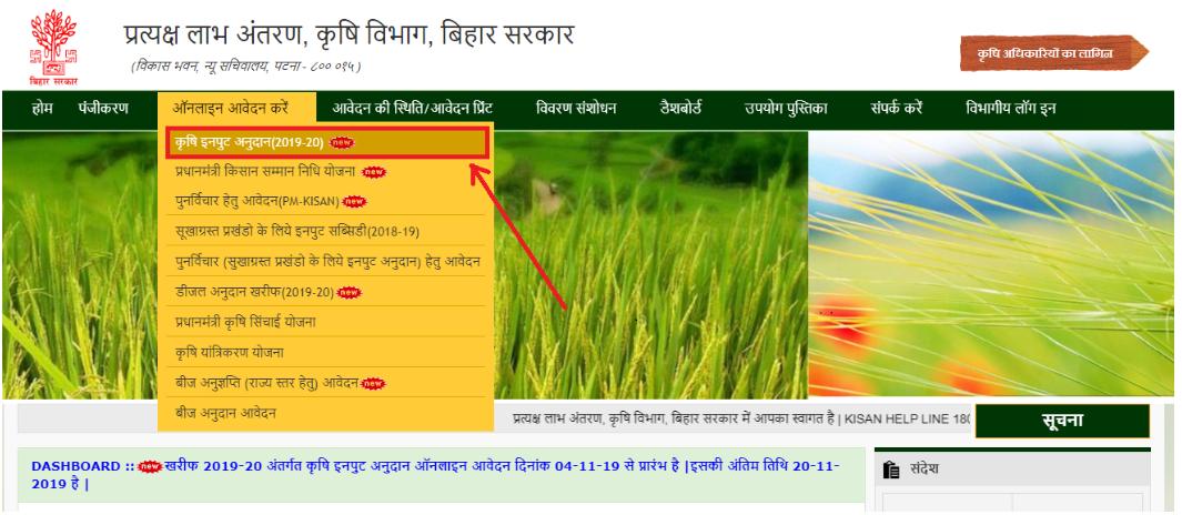 Krishi Input Subsidy Scheme - Image 2
