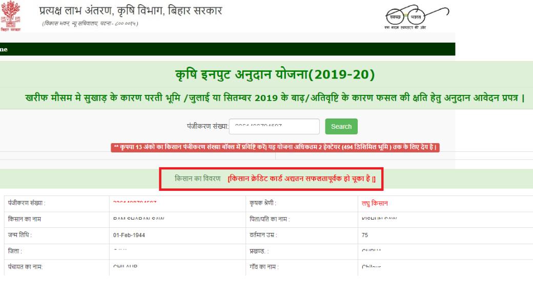 Krishi Input Subsidy Scheme - Image 4