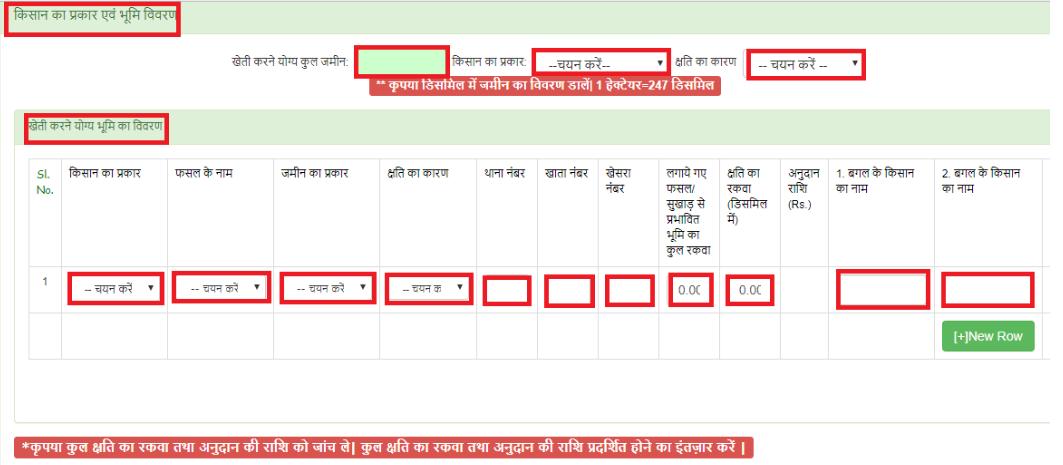Krishi Input Subsidy Scheme - Image 5