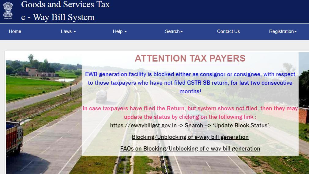 GST-E-Way-Bill-Portal