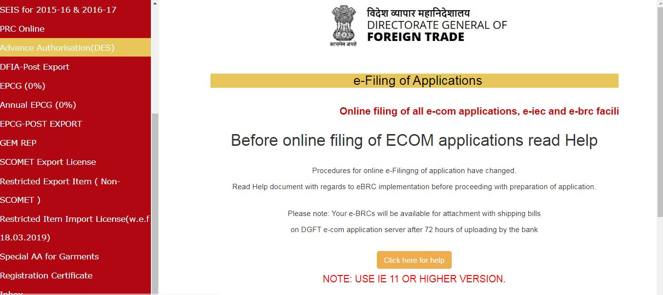 Special Advance Authorization for Garments - eCOM Application Page