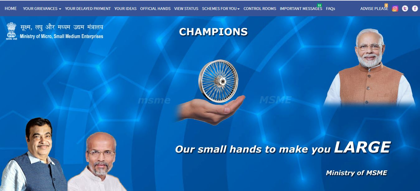 CHAMPIONS Portal for MSME - Home Page