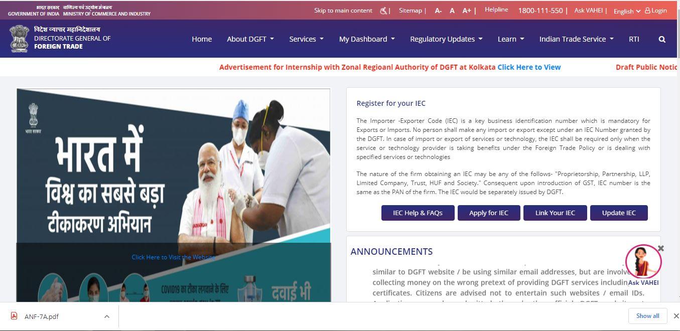 DGFT Online Deemed Exports Application Module - Homepage